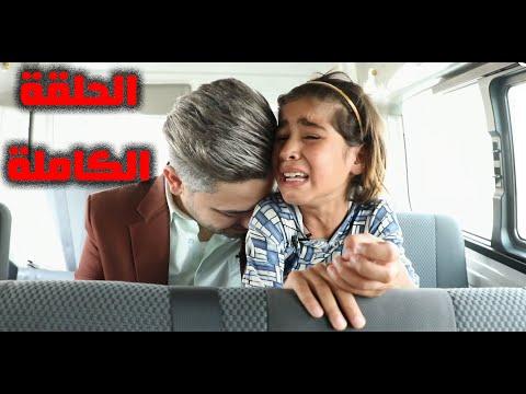 حلقة كاملة طفله يتيمة ترمى بالشارع بعد استشهاد امها وابوها والكل اتخلت عنها .#علي_عذاب من الواقع thumbnail