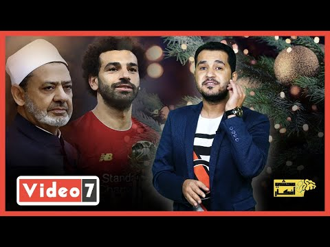 الكريسماس حرام.. ومحمد صلاح وشيخ الأزهر والمسيحين في النار.. وسر علاج كورونا