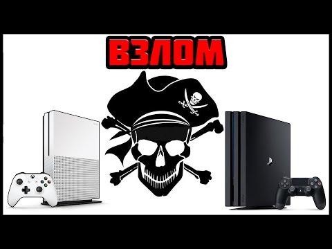 ВЗЛОМ PS4 И XBOX ONE | ВСЕ О ПРОШИВКЕ