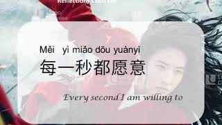 Mulan 木兰