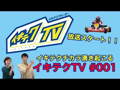 イキテクチカラ湧き起こる!イキテクTV #001『いよいよスタート!!』