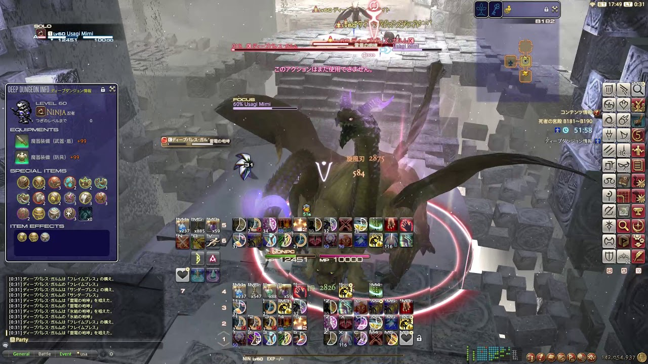 FF14 死者の宮殿 忍者 ソロ 181-190 - YouTube