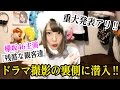 撮影現場に潜入!! 欅坂46 さんのドラマの撮影裏に行ってきました!