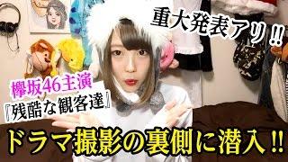 欅坂46主演・連続ドラマ「残酷な観客達」 2017年5月18日 (木)スタート...