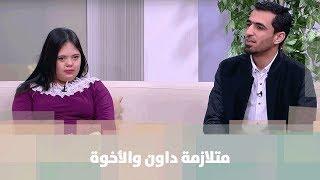 إسلام ضمرة وأنس ضمرة - متلازمة داون والأخوة