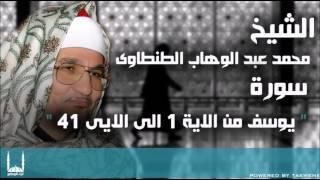 الشيخ محمد عبد الوهاب الطنطاوى   يوسف من الاية 1 الى الايى 41