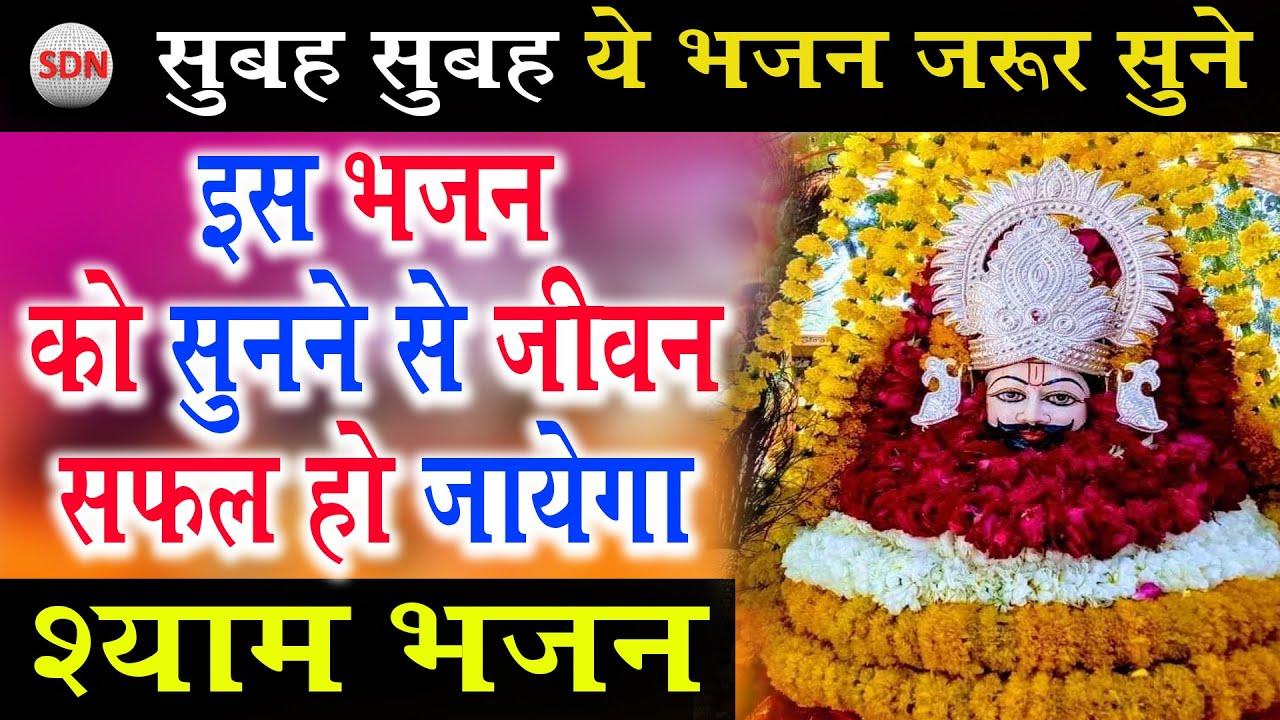 सुबह सुबह इस भजन को सुनने से दुख होंगे दूर मिलेंगी बाबा की कृपा | 2021 Shyam Bhajan
