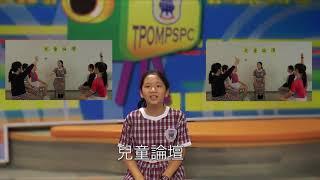 第九屆香港小特首候選人 黃芷汶 JCE9013