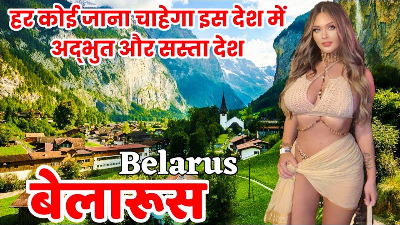 बेलारूस एक खूबसूरत और सस्ता देश । Amazing and Shocking Fact About Belarus.