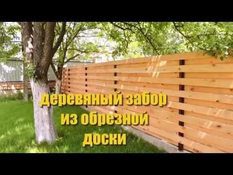 Деревяный забор из обрезной доски