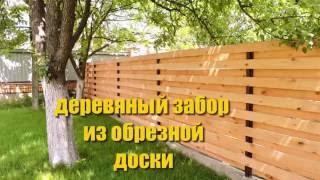 видео Заборная доска в горизонтальном заборе
