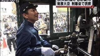 「鉄ちゃん」前原国交大臣が制服姿で秩父鉄道視察(09/11/28)