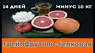 ДИЕТА ГРЕЙПФРУТОВО- БЕЛКОВАЯ   ХУДЕЕМ ЛЕГКО! / GREIP FRUIT FASHION DIET LIKE EASILY!
