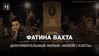 Фатина вахта. Документальный фильм «Новой газеты». Беслан