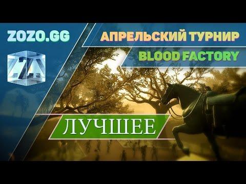 ЛУЧШЕЕ   ТУРНИР АПРЕЛЯ   BLOOD FACTORY   ZOZO.GG