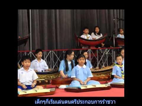 ประมวลภาพเด็กๆ ป.6 นักดนตรีไทย ปี58