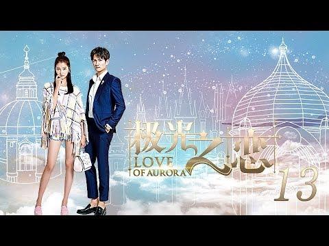 极光之恋 13丨Love of Aurora 13(主演:关晓彤,马可,张晓龙,赵韩樱子)【TV版】