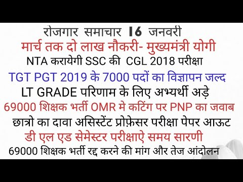 TGT PPGT 2019 NOTIFICATION Ssc CGL exam lt grade result : 69000 teacher recruitment: