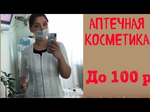 Дешевые Аптечные Средства Для Красоты До 100 Рублей