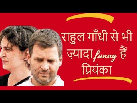 Priyanka Gandhi is funnier than Rahul Gandhi   AKTK