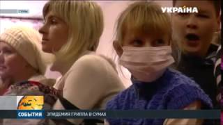 Эпидемия гриппа уже в Сумской области