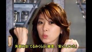 タレントの矢部みほ(39)が、破産手続きを申請した旅行会社「てるみ...