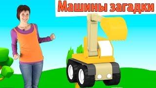 Видео для детей и 3D мультфильм Машины Загадки - Экскаватор