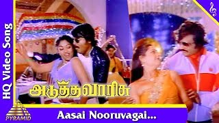 Aasai Nooruvagai Video Song |Adutha varisu Movie Songs |Rajinikanth| Sridevi|Pyramid Music