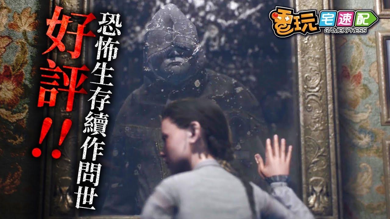 【2019科隆展】恐怖生存遊戲新作《父礙:碎瓷》_電玩宅速配20190824 - YouTube
