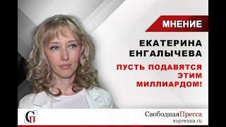 Екатерина Енгалычева о деле Грудинина: Пусть подавятся этим миллиардом!