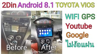 #2din #จอAndroid วิธีติดตั้งจอ Android8.1 จอ 9 นิ้ว TOYOTA Vios การต่อสายไฟ ถอดหน้ากาก