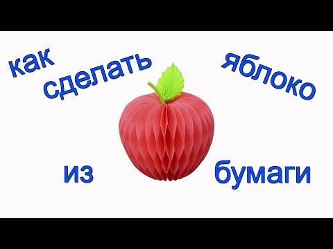 Как делать из бумаги яблоко