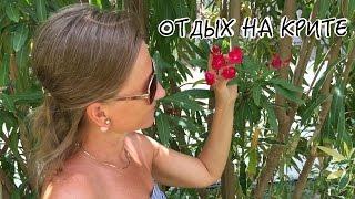 ОТДЫХ НА КРИТЕ(Здраствуйте! Захотелось показать и рассказать вам, как мы отдыхали в Греции на Крите. Спасибо за просмотр,..., 2016-07-07T11:49:05.000Z)