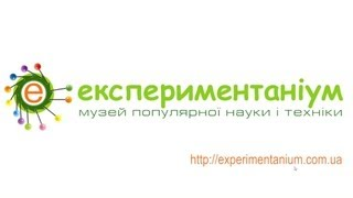 Экспериментаниум. Киев.(, 2012-09-24T19:56:53.000Z)