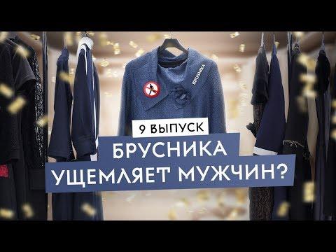 Новая модная столица России — Раменское? Gucci, Louis Vuitton или Brusnika?