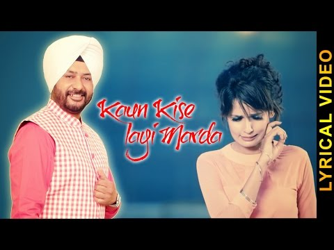 Kaun Kise Lai Marda || Surinder Laddi || Al  || New Punjabi Songs 2016 || Amar Audio