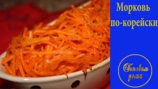 Морковь по-корейски, просто, легко и очень вкусно!