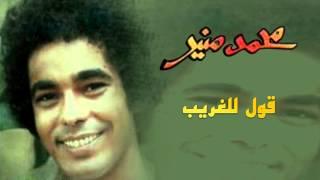 Mohamed Mounir - Oul Lel Ghareeb (Official Audio) l محمد منير -  قول للغريب