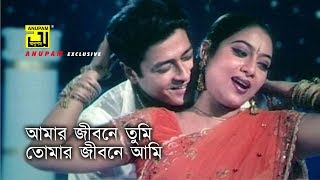 Amar Jibone Tumi   আমার জীবনে তুমি   Shabnur & Ferdous   Sabina & Monir Khan   Amar Shopno Tumi