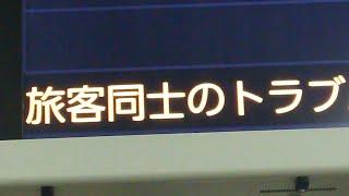 【どんなトラブル?】上大岡駅で旅客同士のトラブルがあったみたいです。