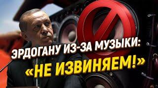 Эрдогану из за музыки Не извиняем