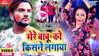 #Gunjan Singh का सबसे बड़ा होली धमाका 2021 I मेरे बाबू को किसने लगाया I Bhojpuri Holi New Song