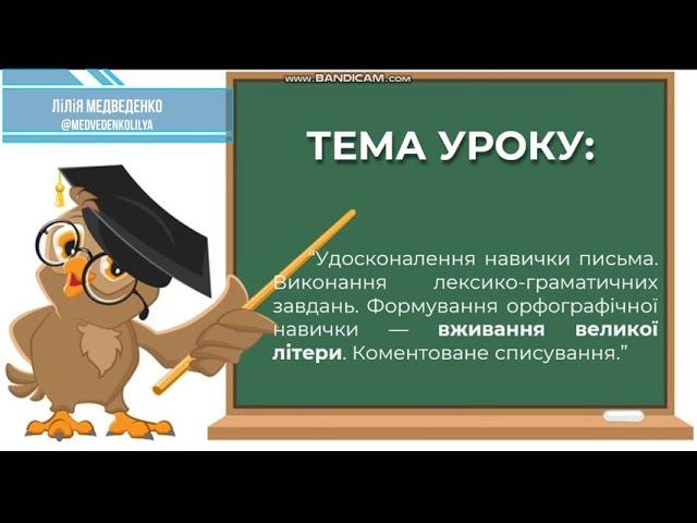 1 клас. Українська мова. Вживання великої літери в словах.