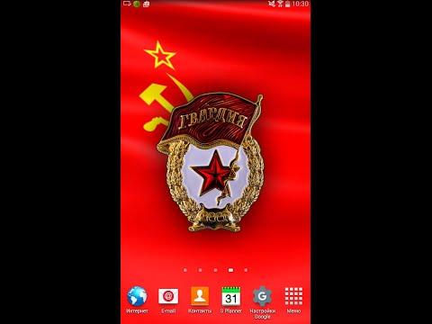 Гвардейский знак с флагом СССР, живые обои для ОС Андроид