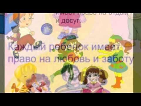 Видео Конвенция оон о правах ребенка