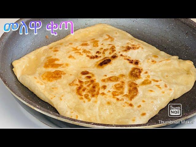 የፇም መለዋ አሰራር-how to make Melewah -Bahlie tube, Ethiopian food Recipe