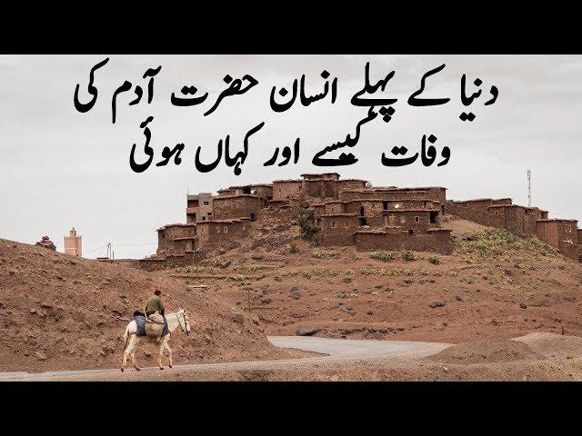 Hazrat Adam (AS) Ki Wafaat Ka Qissa Standard quality (480p)
