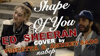 Ed Sheeran-Shape of You-Cover by Violetta & Andrey - Кавер Эд Ширан с  русскими суб.-Фадеев  услышит