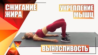 Домашняя Тренировка Пресса и Ягодиц 10 минут