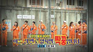 [8월 9일 예고] 2인조 탈옥 레이스 본격 시작!